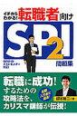 【送料無料】転職者向けSPI 2問題集
