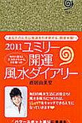 【送料無料】ユミリー開運風水ダイアリー(2011)