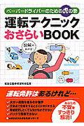【送料無料】運転テクニックおさらいbook [ 和泉自動車教習所 ]