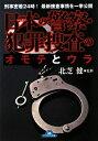 日本の警察・犯罪捜査のオモテとウラ
