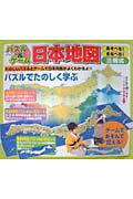 【送料無料】パズル&ゲ-ム日本地図