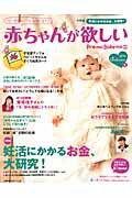【送料無料】赤ちゃんが欲しい(2011秋)