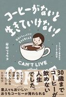 コーヒーがないと生きていけない!