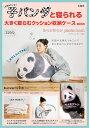 本物みたいな子パンダと寝られる大きく膨らむクッション収納ケースB...