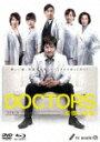 【送料無料】DOCTORS 最強の名医 DVD-BOX [ 沢村一樹 ]