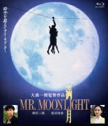 満月 MR. MOONLIGHT【Blu-ray】