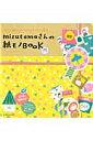【楽天ブックスならいつでも送料無料】mizutamaさんの紙モノBOOK