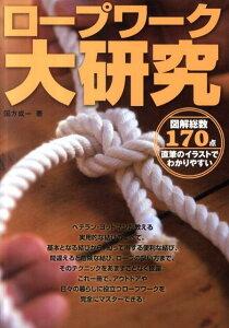 【送料無料】ロープワーク大研究 [ 国方成一 ]