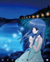 アニメ 「ひぐらしのなく頃に解」 BD-BOX【Blu-ray】