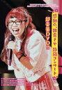 感動の、朝倉さや 静岡コンサート超豪華DVD !! [ 朝倉さや ]