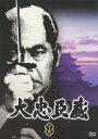 【送料無料】大忠臣蔵 下巻[5枚組] [ 三船敏郎 ]