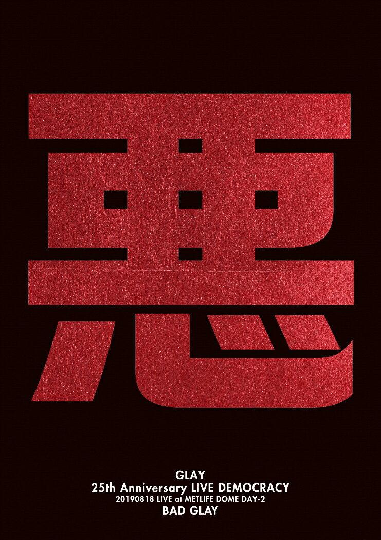"GLAY 25th Anniversary ""LIVE DEMOCRACY"" Powered by HOTEL GLAY DAY2 ""悪いGLAY""【Blu-ray】"