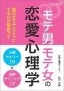 【POD】モテ男モテ女の恋愛心理学 心理セオリー50+恋愛テクニック19 [ 村田 芳実 ]