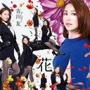 花 (初回限定盤B CD+DVD) [ 吉川友 ]