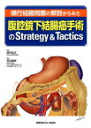 横行結腸間膜の解剖からみた腹腔鏡下結腸癌手術のStrategy & Tactic [ 松村直樹 ]