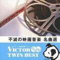 ビクター TWIN BEST::不滅の映画音楽名曲選