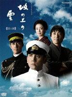 スペシャルドラマ 坂の上の雲 第1部