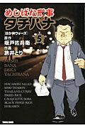 めしばな刑事タチバナ 5