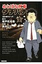 【送料無料】めしばな刑事タチバナ 5