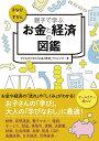 親子で学ぶ お金と経済の図鑑 [ 子どものための「お金と経済」プロジェクト ]