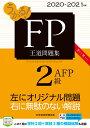 うかる! FP2級・AFP 王道問題集 2020-2021年版 [ フィナンシャルバンクインスティチュート ]