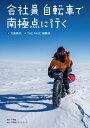会社員 自転車で南極点に行く [ 大島義史 ]