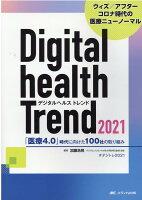 デジタルヘルストレンド2021