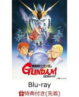 【先着特典】U.C.ガンダムBlu-rayライブラリーズ 機動戦士ガンダム 逆襲のシャア(A4クリアファイル付き)【Blu-ray】