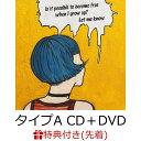 【先着特典】korekara (初回生産限定盤(タイプA) CD+DVD)(A3サイズオリジナルポスター(A)) [ 岩田剛典 ]