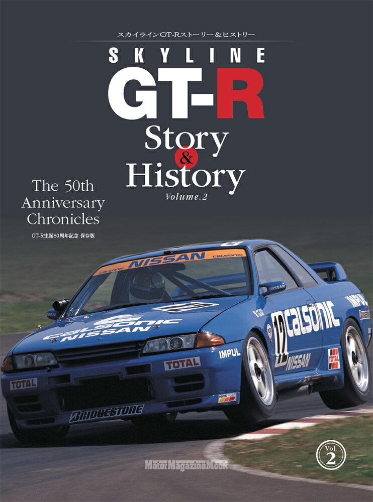 スカイラインGT-R Story & History(Vol.2)画像