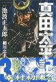 真田太平記(3)
