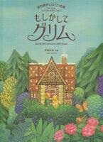 青島広志:ピアノ曲集「もしかしてグリム」