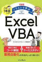 できるイラストで学ぶ入社1年目からのExcel VBA