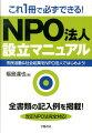 これ1冊で必ずできる!NPO法人設立マニュアル
