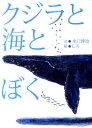 クジラと海とぼく [ 水口博也 ]