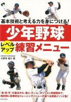 【バーゲン本】少年野球レベルアップ練習メニュー