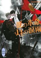 龍の革命、Dr.の涙雨 (講談社X文庫)