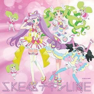 チキンLINE (プリパラ盤) [ SKE48 ]