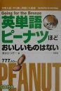 英単語ピーナツほどおいしいものはない(銅メダルコース)