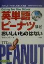 CD付英単語ピーナツほどおいしいものはない(銀メダル)