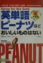 CD付英単語ピーナツほどおいしいものはない(金メダル)