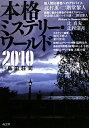 楽天ブックスの『本格ミステリー・ワールド2010』へ