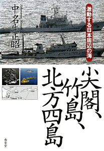 【送料無料】尖閣、竹島、北方四島