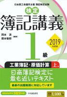 検定簿記講義/1級工業簿記・原価計算 上巻〈2019年度版〉