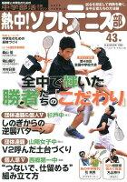 熱中!ソフトテニス部(Vol.43)