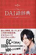 【楽天ブックスならいつでも送料無料】DAI語辞典 [ Daigo ]