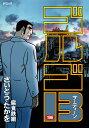 ゴルゴ13(196巻) 腐食鉄鋼 (SPコミックス) [ さ