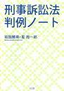 【送料無料】刑事訴訟法判例ノート