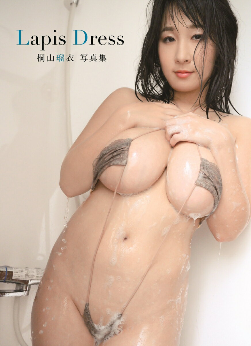『Lapis Dress 桐山瑠衣写真集』