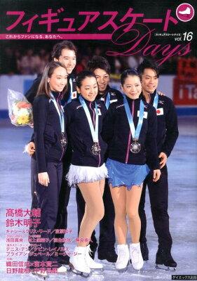 【送料無料】フィギュアスケートDays(vol.16)